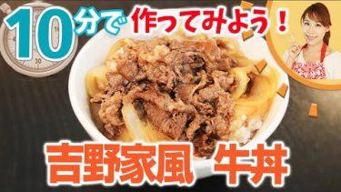 吉野家風牛丼