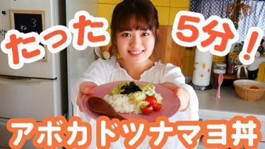 アボカドツナマヨ丼