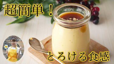 黒蜜きな粉の豆乳プリン