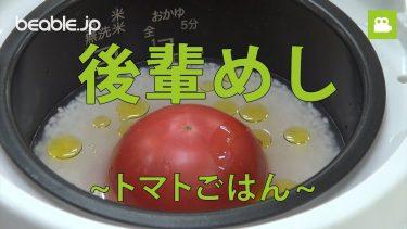 トマトごはん