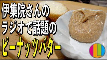 ピーナッツバター