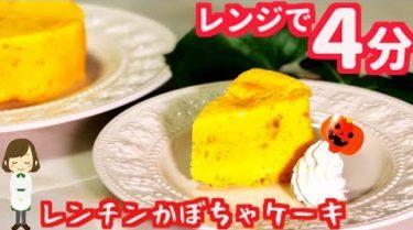レンチンかぼちゃケーキ