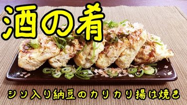 シソ入り納豆のカリカリ揚げ焼き