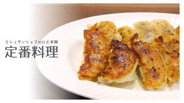 肉汁溢れる焼き餃子