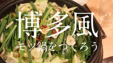 博多風モツ鍋