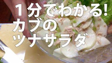 カブのツナサラダ