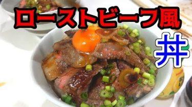 激うまローストビーフ風丼