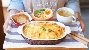 チーズとろ〜りマカロニグラタン