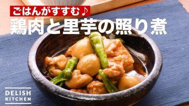 鶏肉と里芋の照り煮