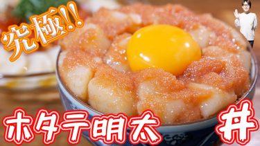 ホタテ明太バターユッケ丼