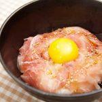 【世界一受けたい授業】生ハム丼の作り方。リュウジさんが教えるバズレシピ(6月15日放送)